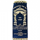 Navi mantles & Torah covers - White Torah covers & High Holidays Torah mantles