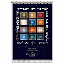 parochet & Torah ark curtains