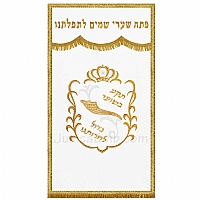 Parochet - White Parochet & Torah ark curtains - Modern & Traditional Parochet