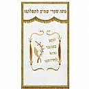 Parochet - White Parochet & High Holiday Torah ark curtains - Modern & Traditional Parochet