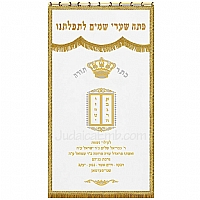 Parochet - Paroches & Torah ark curtains