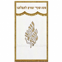 Parochet - Paroches & White Torah ark curtains