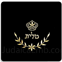 Tallit Bag Crown Design