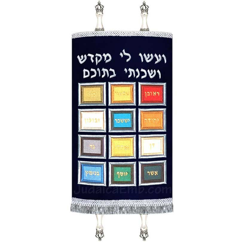 Torah Covers & Torah Mantles - White Torah covers for High Holidays